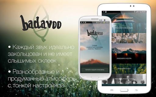 Badavoo Lite - Звуки для сна