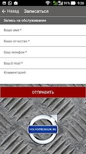 Автосервис Вольво - náhled
