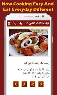 Pakistani food recipes in urdu ramzan recipes apps on google play screenshot image forumfinder Gallery