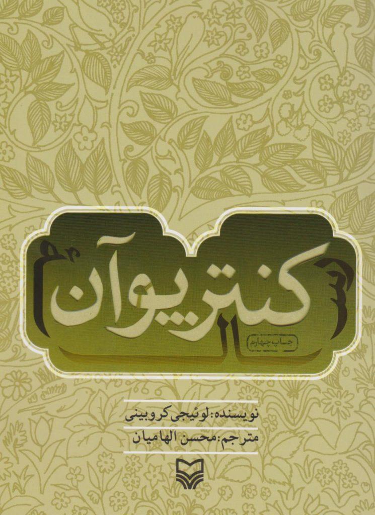 کتاب رساله کنترپوآن نوشته لوِییجی کروبینی محسن الهامیان انتشارات سوره مهر
