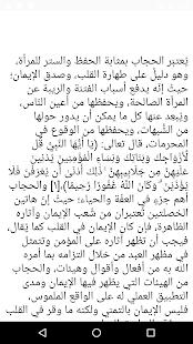 فوائد الحجاب - náhled