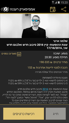 זאפה – A World of Live Music - screenshot