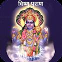 Vishnu Purana In Hindi icon