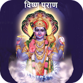 Vishnu Purana In Hindi