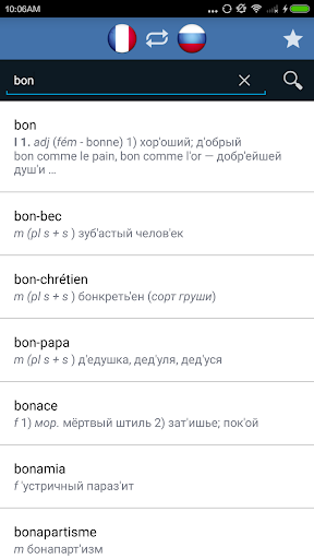 French Russian Dictionary 1.0.10 screenshots 1