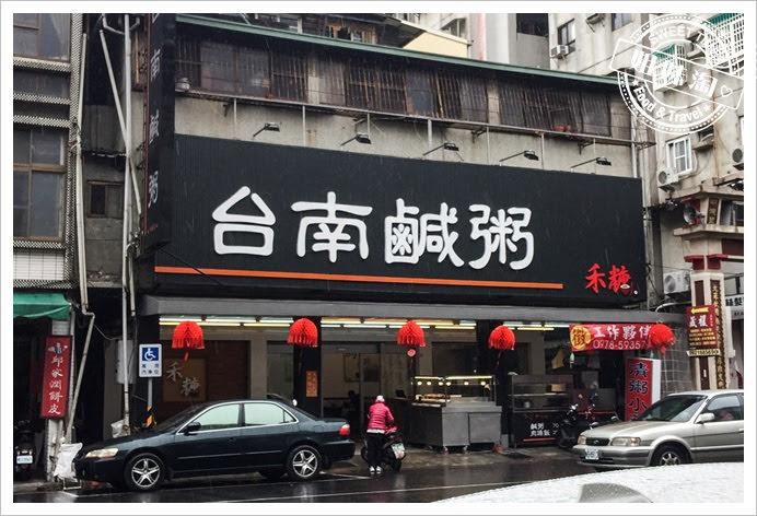 禾糖台南鹹粥外觀