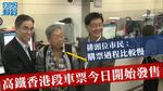 【高鐵通車】香港段車票今起發售 排頭位市民稱購票需時十多分鐘