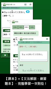 大家學標準日本語:中級本 3