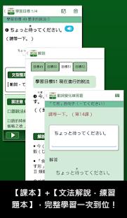 大家學標準日本語:中級本 - náhled