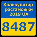 Растаможка 2019 UA icon