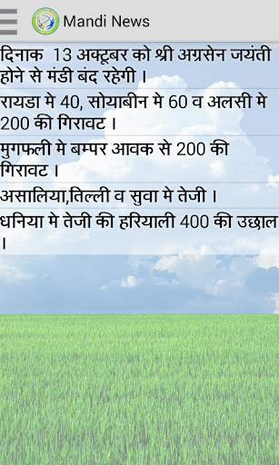 Neemuch Mandi Rate (official app ) screenshot 4
