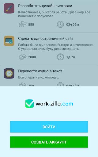 Work-zilla u2014 u0438u0441u043fu043eu043bu043du0438u0442u0435u043bu0438 u0434u043bu044f u043bu044eu0431u044bu0445 u0437u0430u0434u0430u043du0438u0439 2.1.0 screenshots 1