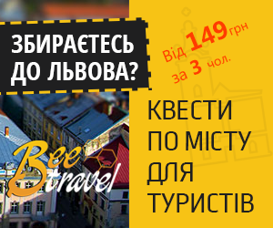Квести у Львові
