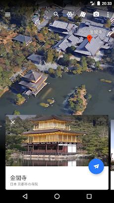 Google Earthのおすすめ画像2