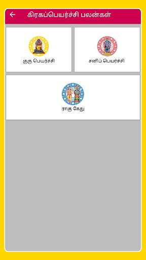 Tamil Calendar 2020 Tamil Calendar Panchangam 2020 6.1 screenshots 6