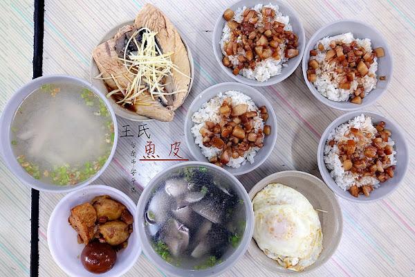 王氏魚皮!超人氣小吃。來安平區不可忽略的一餐~喜愛虱目魚必吃無誤