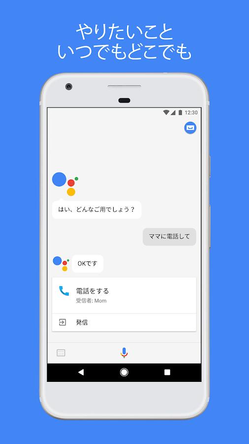 Googleアシスタントの画像