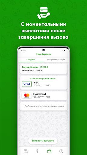 ДомВет - для ветеринаров screenshot 7