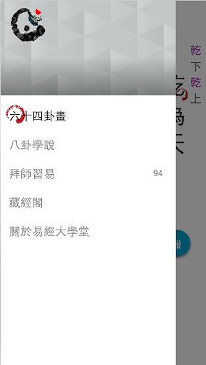 I Ching University