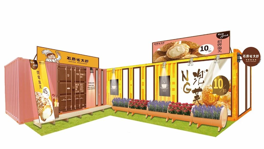 石原省太郎彰化店 - 彰化市甜點店