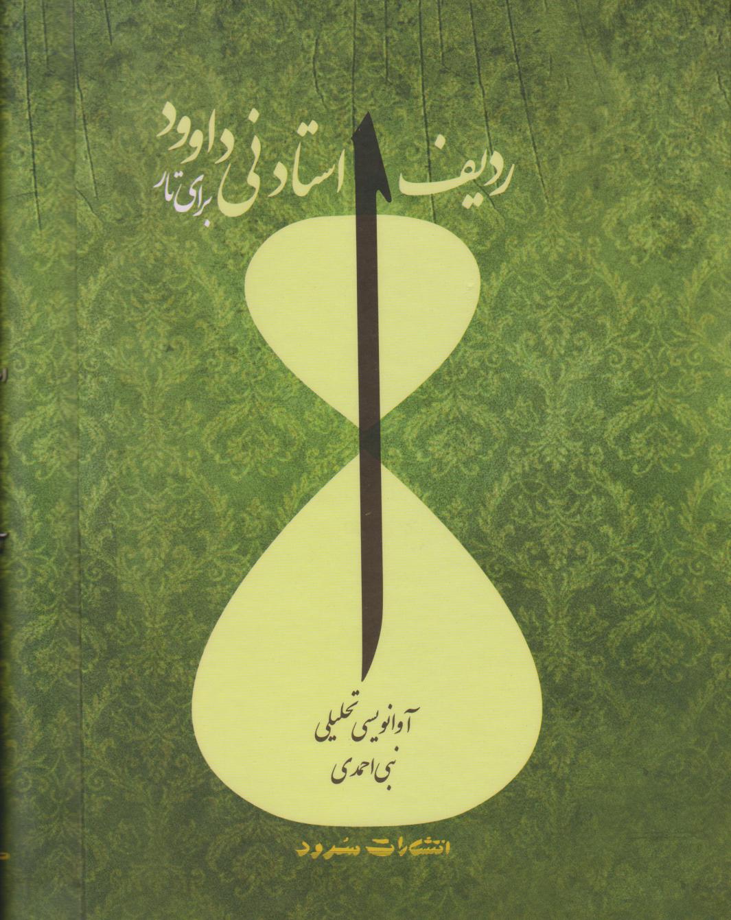 کتاب ردیف استاد نیداوود برای تار نبی احمدی انتشارات سرود