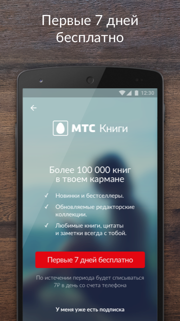 МТС Книги- screenshot