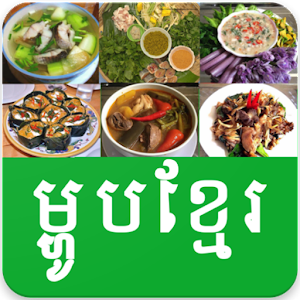 Khmer Cooking Video