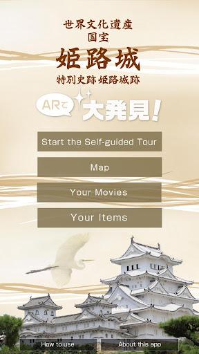 Himeji Castle Great Discovery 1.1 Windows u7528 1