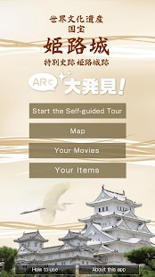 Himeji Castle Great Discovery- screenshot thumbnail