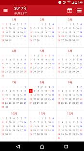 暦注カレンダー - Apps on Googl...