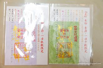 Photo: 京都 宇治上神社 平成28年4月29日