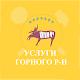 Услуги Горного р-н (app)