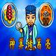 神算诸葛亮 (app)