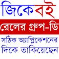 Railway Group-D Preparation Bengali gkboi gk boi apk