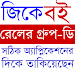 Railway Group-D Preparation Bengali gkboi gk boi icon