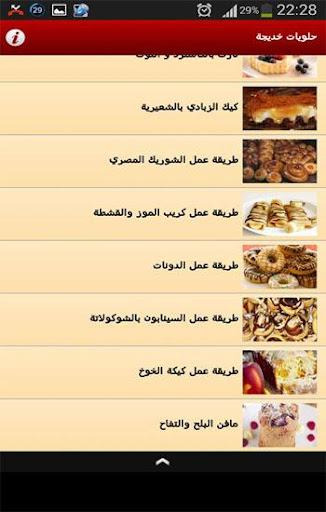 حلويات خديجة