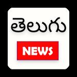 Telugu News, Telugu news papers ,Tollywood news 1.5