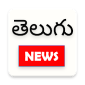 Telugu News, Telugu news papers ,Tollywood news