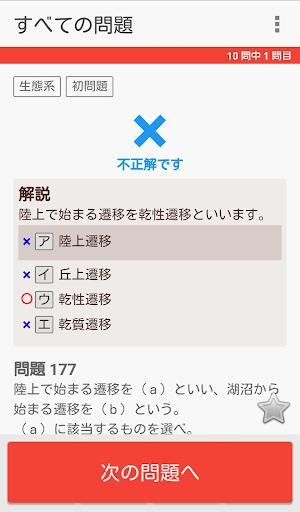 u5927u5b66u5165u8a66u5bfeu7b56u554fu984cu96c6uff5eu751fu7269u57fau790euff5e 1.5.1 Windows u7528 3