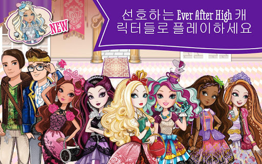 Ever After High™ 티파티 대쉬