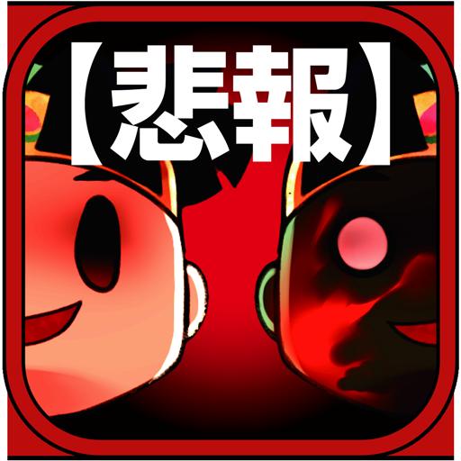 休闲の【悲報】鬼ヶ島終了のお知らせゾンビ桃太郎が3Dすぎて鬼やばい LOGO-記事Game