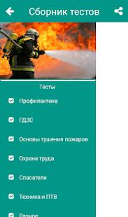 Тесты для пожарных и спасателей - náhled