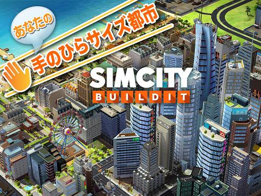 シムシティ ビルドイット SIMCITY BUILDIT
