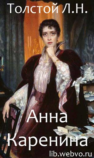 Анна Каренина Л.Н. Толстой