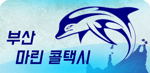 부산마린콜 app (apk) free download for Android/PC/Windows screenshot
