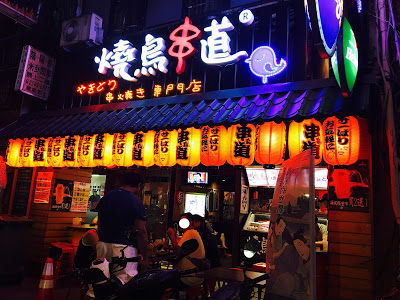 燒鳥串道 吉林店