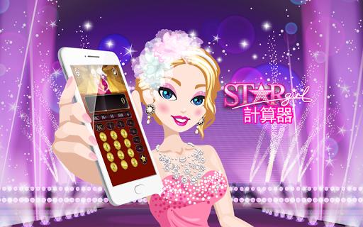 Star Girl 計算器