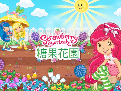 草莓蛋糕糖果花園