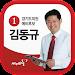 경기도의원  김동규 icon