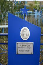 Photo: Рачков Иван Николаевич 1929-1984 Фото для сайта http://новодевичье.рф